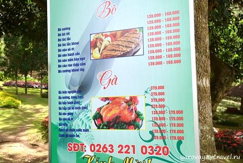 Меню только на вьетнамском.