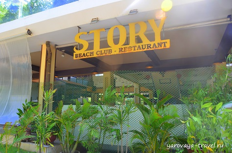 Ресторан Стори закрыт.