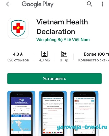 Так приложение Vietnam health declaration выглядит на телефоне.