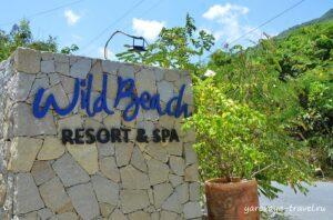 Поворот на Wild Beach Boutique Resort.