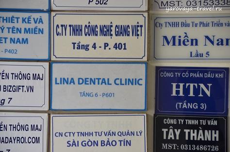 Таблички в офисном здании.