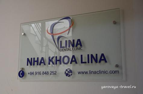 Lina Dental Clinic в Хошимине.