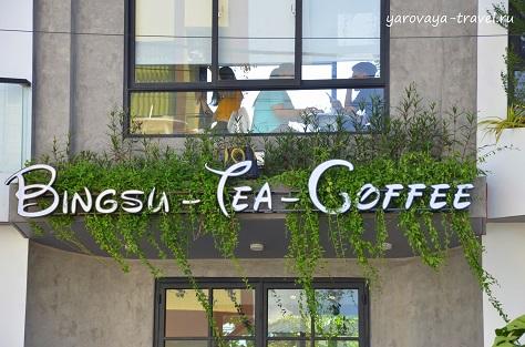 Бингсу-чай-кофе. Все что нужно, чтобы спастись от жары!