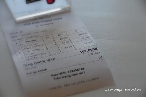 Счет на 107 тыс.донгов: бингсу, чай и кофе.