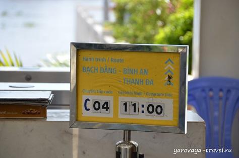 Перед турникетом указывают время ближайшего отправления транспорта.