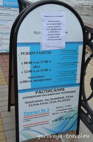 Информация на набережной об отправлении теплоходов в соседние населенные пункты.